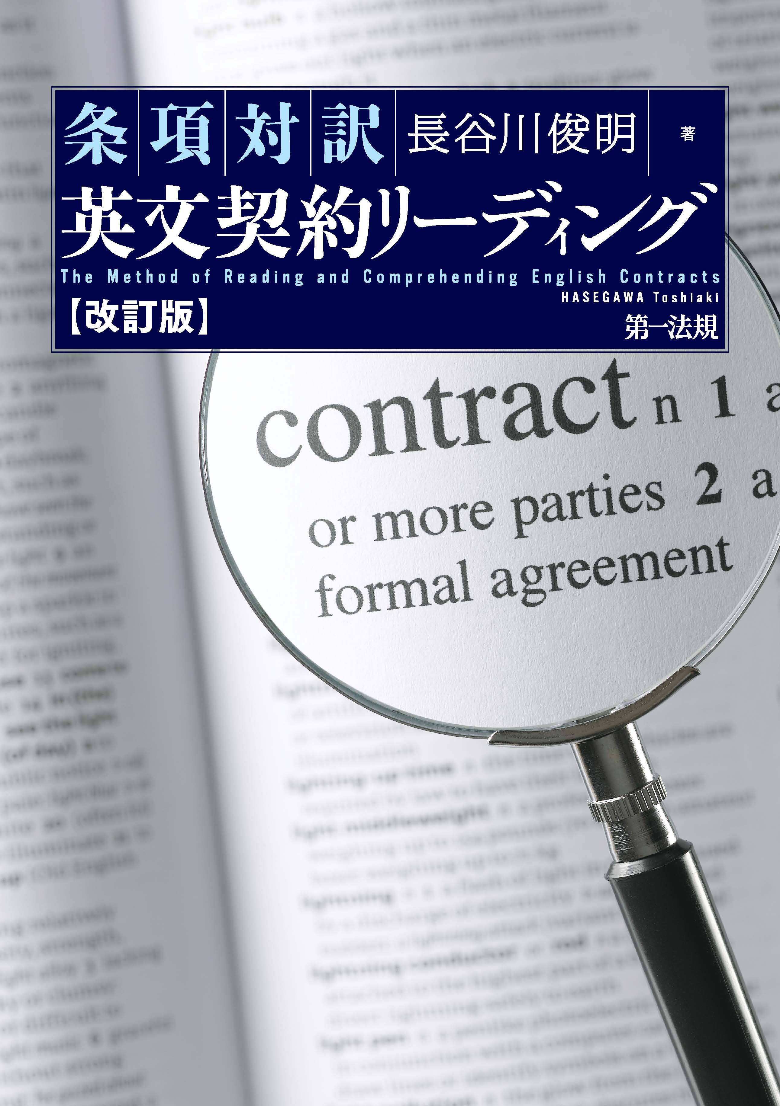 契約違反と信頼関係の破壊による 建物賃貸借契約の解除-違反類型別 ...